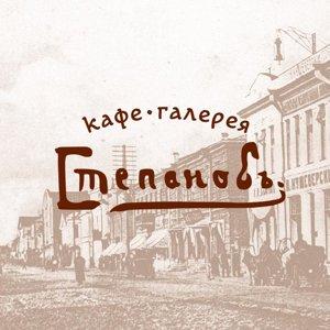 СтепановЪ