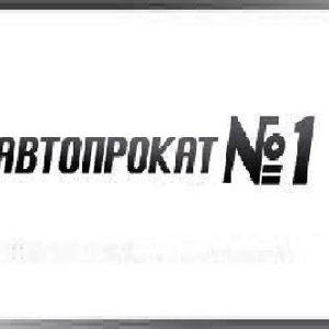 Автопрокат №1, ООО