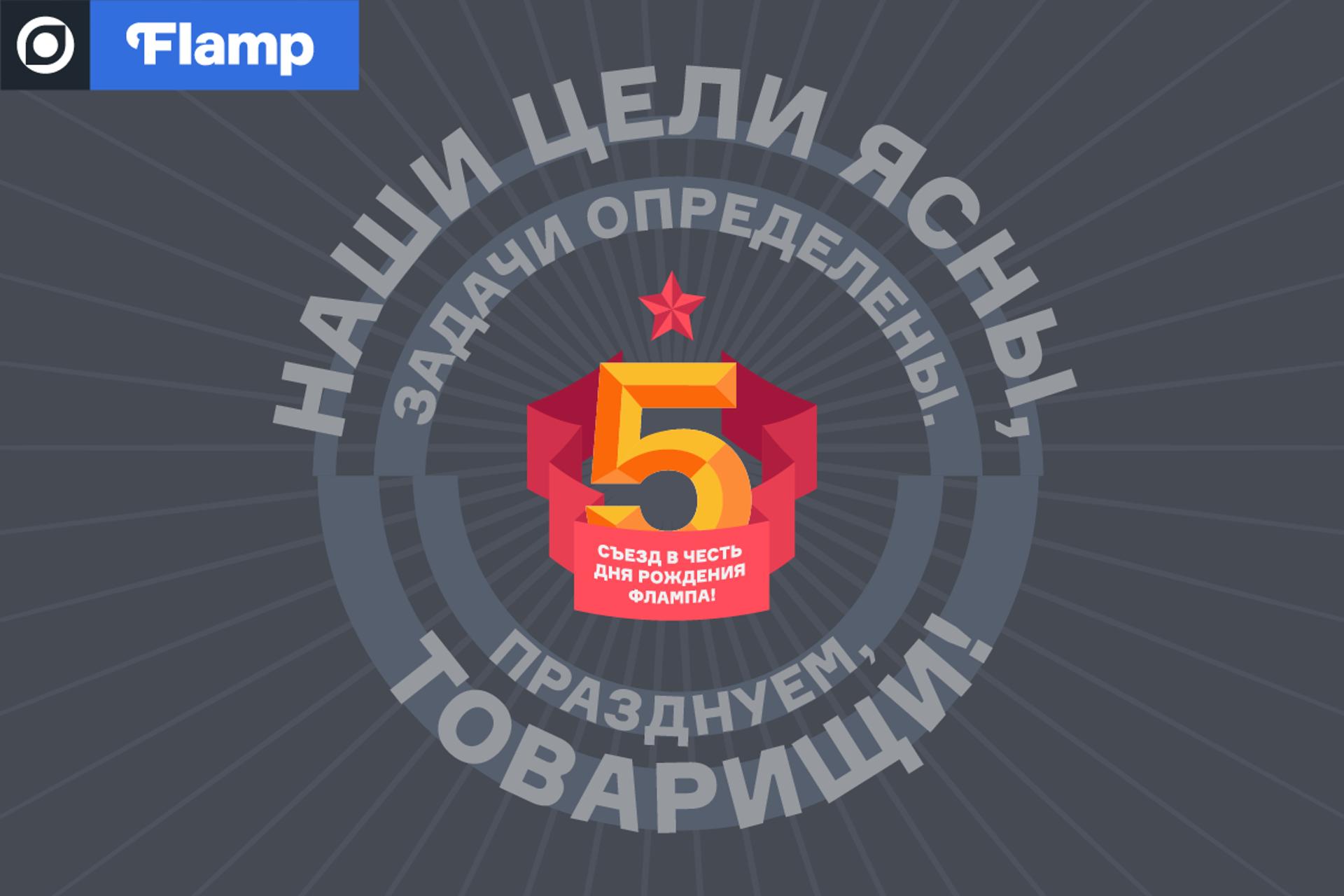 Программа пятого съезда фламперов