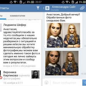 Сверху обработанные фото , которые они мне сделали после отзыва, низу фото - без обработки