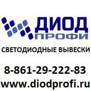РПК Диодпрофи