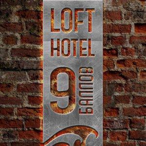 LOFT HOTEL 9 баллов
