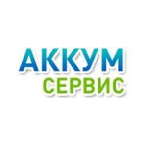 Аккум-сервис