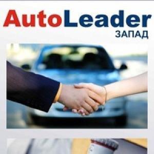 Авто-Лидер-Запад, ООО