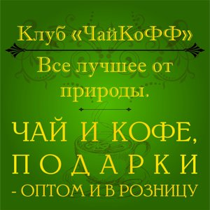 Клуб ЧайКоФФ