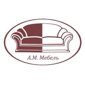 А.М. Мебель