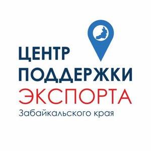 Центр поддержки экспорта Забайкальского края