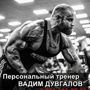 Вадим Дувгалов