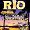 Rio, студия загара