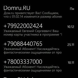бесконечный спам от дом.ру