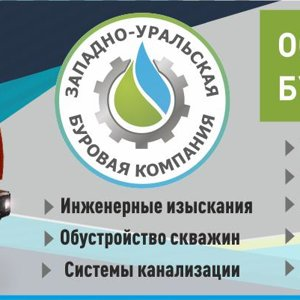Западно-Уральская Буровая Компания