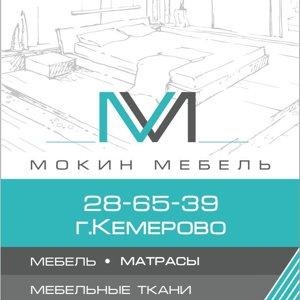 Мокин Мебель