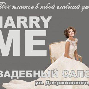 Свадебный салон Marry Me