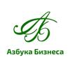 Азбука Бизнеса, АНО