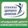 Уральский центр кинезиотерапии, ООО