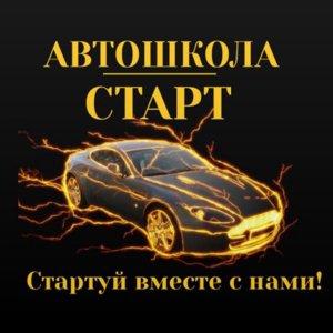 СТАРТ