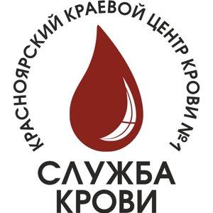 Красноярский краевой центр крови №1