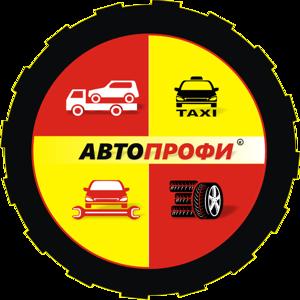 Авто Профи