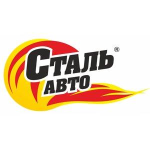 Сталь-Авто