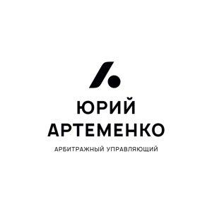 Арбитражный управляющий Артеменко Ю.В.