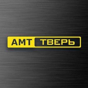 АМТ-Тверь