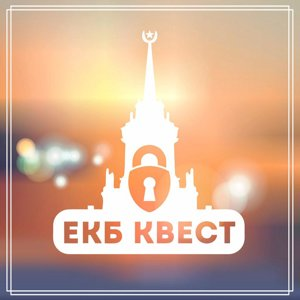 ЕКБ КВЕСТ