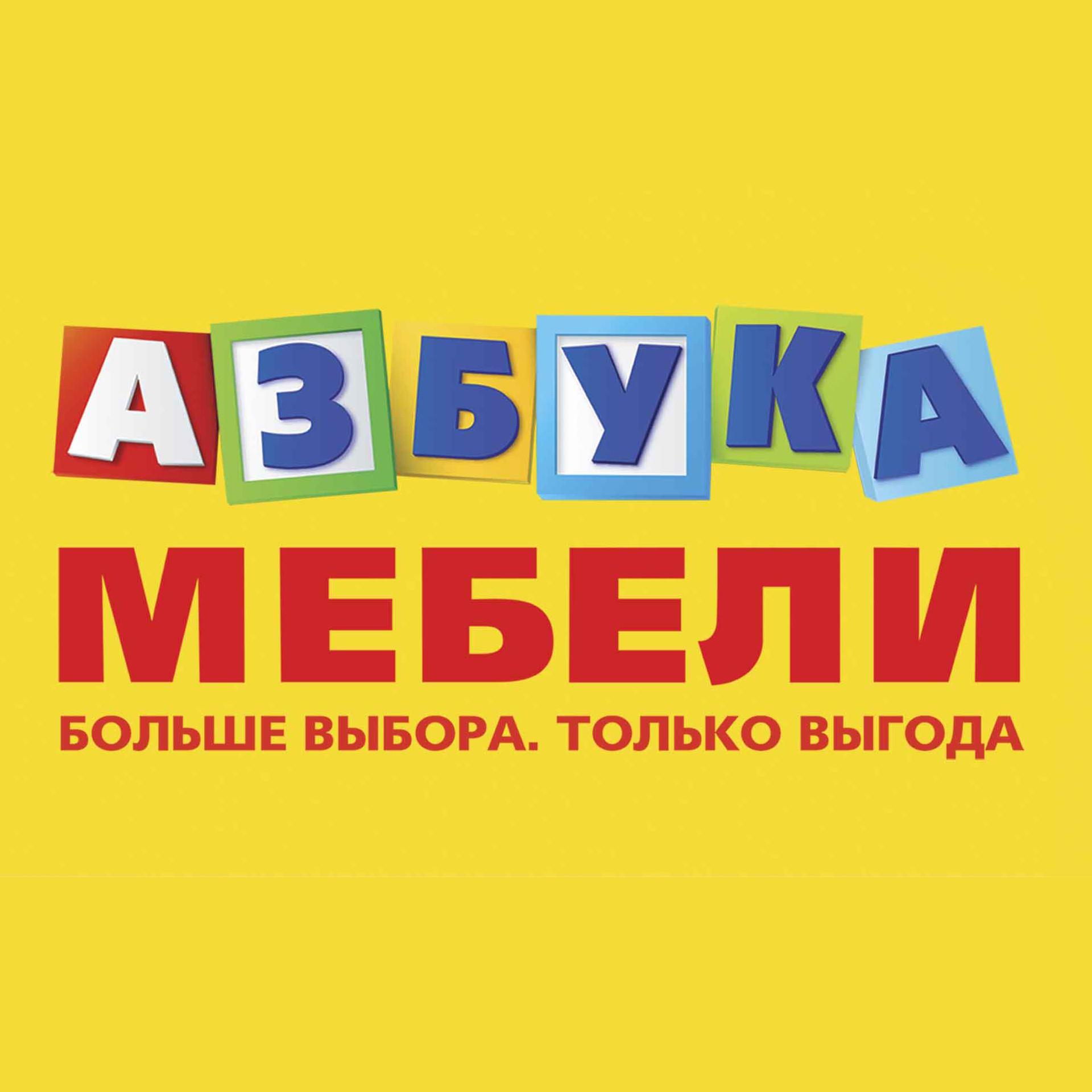 Азбука Мебели Хабаровск Интернет Магазин Каталог