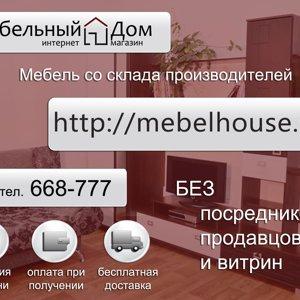 Мебельный дом интернет магазин