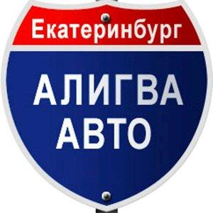 АЛИГВА-АВТО