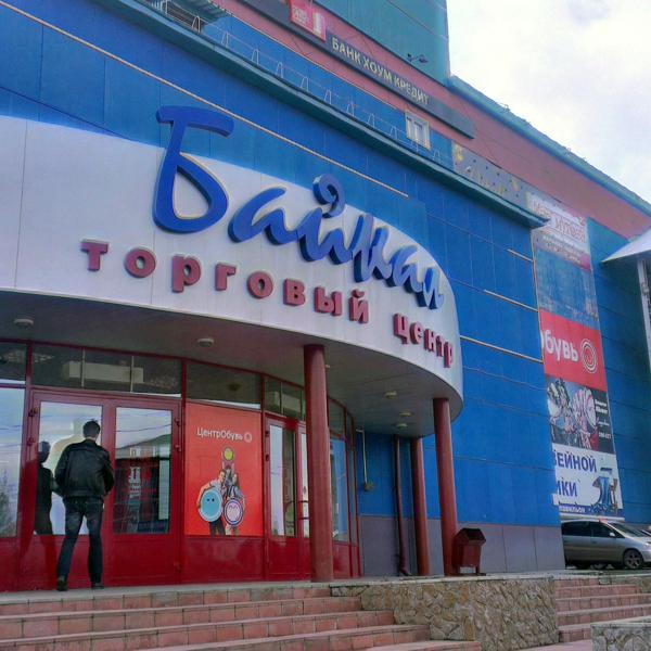 "ТЦ ""Байкал"" г. Братск"