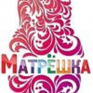 Матрешка