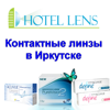 HotelLens