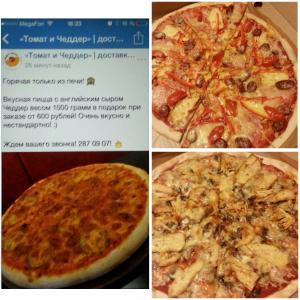 Условия акции - ни слова про единственную пиццу и про первого дозвонившегося.