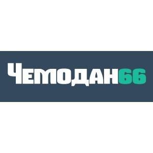 Чемодан66