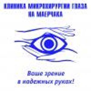 Клиника лазерной микрохирургии глаза, ООО