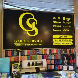Голд сервис