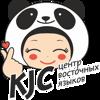 KJC, центр восточных языков