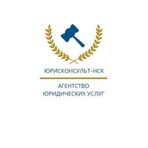 Юрисконсульт-НСК