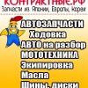 Контрактные.рф