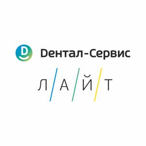 Дентал-Сервис Лайт