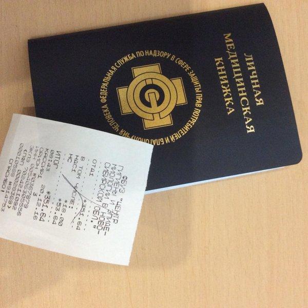 Кто покупает саму медицинскую книжку продаю временную регистрацию в москве