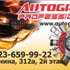 AutoGrad Professional