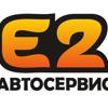 Е2, Специализированный сервисный центр Пежо, Рено, Ситроен, Фиат, Альфа Ромео