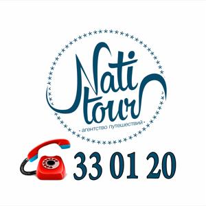 НатиТур