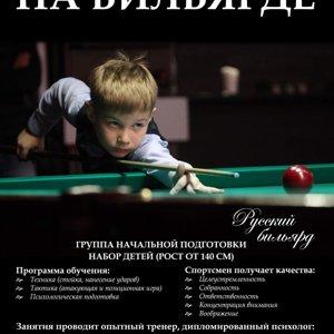 ПИРАМИДА Бильярдный клуб город ИРКУТСК