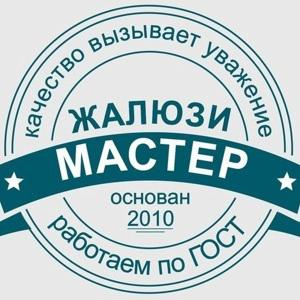 Жалюзи Мастер™ official account
