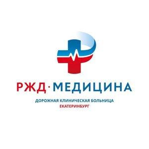 РЖД-Медицина