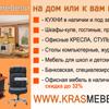 КРАСМЕБЕЛЬ, ООО