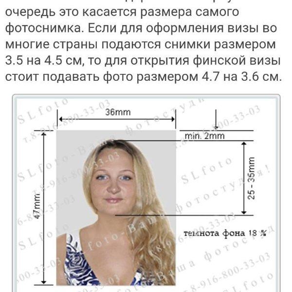 формат фото для визы в литву