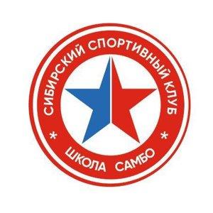 Сибирский спортивный клуб